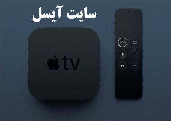 اپل تی وی