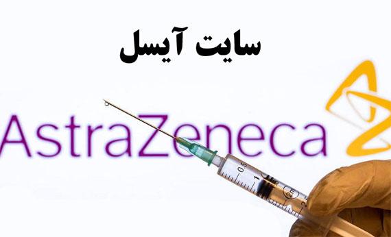 واکسن کرونا آسترازنکا