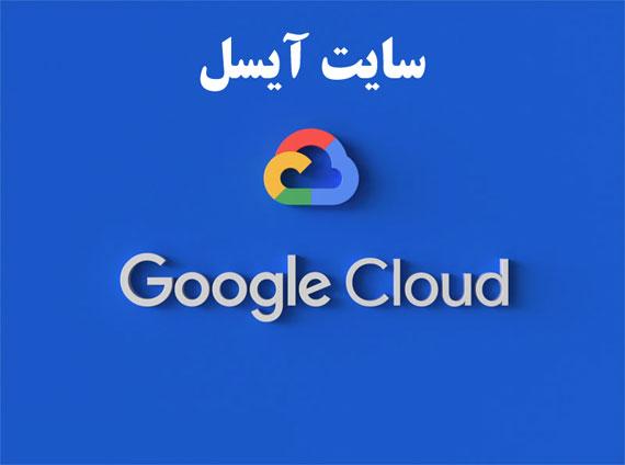رایانش ابری گوگل کلود